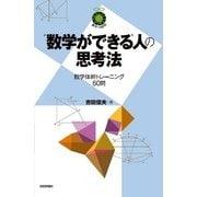 「数学ができる」人の思考法-数学体幹トレーニング60問(数学への招待シリーズ) (技術評論社) [電子書籍]