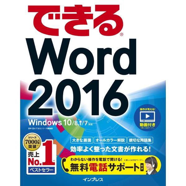 できるWord 2016 Windows 10/8.1/7対応(インプレス) [電子書籍]