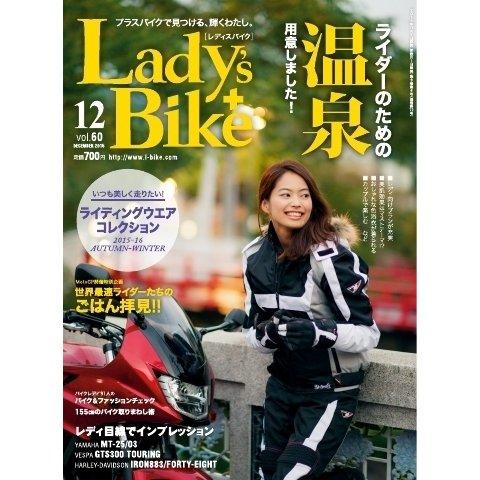L+bike(レディスバイク) No.60(クレタパブリッシング) [電子書籍]
