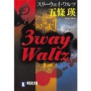 3way Waltz(スリーウェイ・ワルツ)(祥伝社) [電子書籍]
