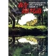 森を抜ける道(早川書房) [電子書籍]