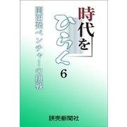 時代をひらく 6 関西発ベンチャーの挑戦(読売新聞) [電子書籍]
