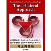 Financial Statements for Non-Accounting People The Trilateral Approach(ゴマブックス) [電子書籍]