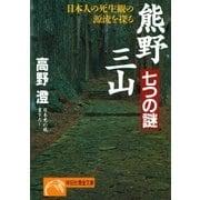 熊野三山・七つの謎(祥伝社) [電子書籍]
