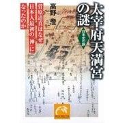 太宰府天満宮の謎(祥伝社) [電子書籍]