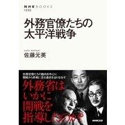 外務官僚たちの太平洋戦争(NHK出版) [電子書籍]