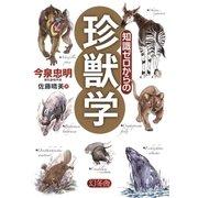 知識ゼロからの珍獣学(幻冬舎) [電子書籍]