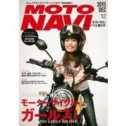 MOTO NAVI NO.79 2015 December(ボイス・パブリケーション) [電子書籍]