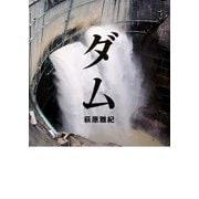 ダム(KADOKAWA) [電子書籍]