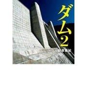 ダム2(KADOKAWA) [電子書籍]