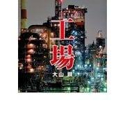 工場(KADOKAWA) [電子書籍]