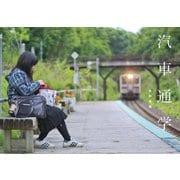 汽車通学(KADOKAWA / メディアファクトリー) [電子書籍]