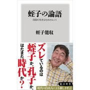 蛭子の論語 自由に生きるためのヒント(KADOKAWA) [電子書籍]