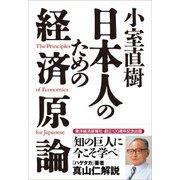 小室直樹 日本人のための経済原論(東洋経済新報社) [電子書籍]