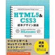 HTML5&CSS3標準デザイン講座(翔泳社) [電子書籍]