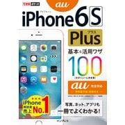できるポケット iPhone 6s Plus 基本&活用ワザ100 au完全対応(インプレス) [電子書籍]