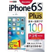 できるポケット iPhone 6s Plus 基本&活用ワザ100 ドコモ完全対応(インプレス) [電子書籍]