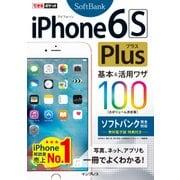 できるポケット iPhone 6s Plus 基本&活用ワザ100 ソフトバンク完全対応(インプレス) [電子書籍]