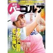 週刊 パーゴルフ 2015/11/17号(パーゴルフ) [電子書籍]