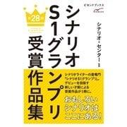 シナリオS1グランプリ 第28回 受賞作品集(学研) [電子書籍]
