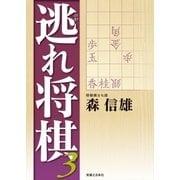 逃れ将棋3(実業之日本社) [電子書籍]