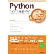 Pythonライブラリ厳選レシピ (技術評論社) [電子書籍]