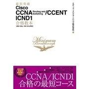 Cisco CCNA Routing and Switching/CCENT ICND1合格教本(200-120J、100-101J対応)(最短突破) (技術評論社) [電子書籍]