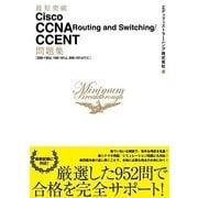 最短突破 Cisco CCNA Routing and Switching/CCENT問題集「200-120J、100-101J、200-101J対応」 (技術評論社) [電子書籍]
