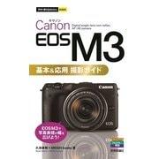 Canon EOS M3基本&応用 撮影ガイド(今すぐ使えるかんたんmini) (技術評論社) [電子書籍]