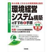 中小企業、これからの事業発展の条件 環境経営システム構築のすすめと手順 中小企業はISOだけに頼るな(KADOKAWA) [電子書籍]
