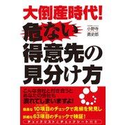 大倒産時代! 危ない得意先の見分け方(KADOKAWA) [電子書籍]