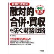 敵対的合併・買収を防ぐ財務戦略 中小企業でも危ない!(KADOKAWA) [電子書籍]
