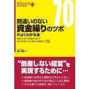 間違いのない資金繰りのツボがよくわかる本(KADOKAWA) [電子書籍]