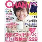 CHANTO(チャント) 2015年12月号(主婦と生活社) [電子書籍]