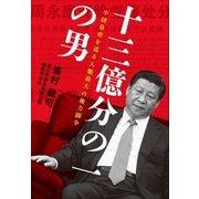 十三億分の一の男 中国皇帝を巡る人類最大の権力闘争(小学館) [電子書籍]