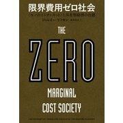 限界費用ゼロ社会 <モノのインターネット>と共有型経済の台頭(NHK出版) [電子書籍]