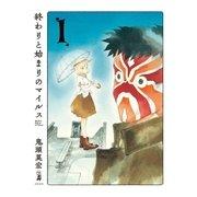 終わりと始まりのマイルス1(太田出版) [電子書籍]