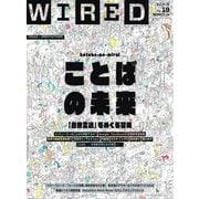 WIRED(ワイアード) Vol.19(コンデナスト・ジャパン) [電子書籍]