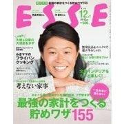 ESSE(エッセ) 2015年12月・2016年1月合併号(扶桑社) [電子書籍]