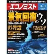 エコノミスト 2015年11月17日号(毎日新聞出版) [電子書籍]