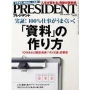 PRESIDENT 2015.11.30号(プレジデント社) [電子書籍]