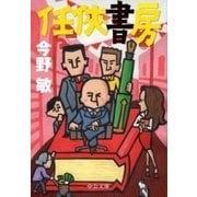 任侠書房(中央公論新社) [電子書籍]