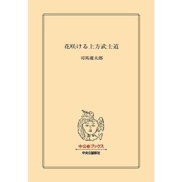 花咲ける上方武士道(中央公論新社) [電子書籍]