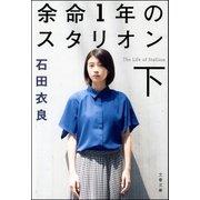 余命1年のスタリオン(下)(文藝春秋) [電子書籍]