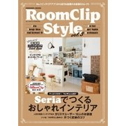 RoomClip Style vol.3(扶桑社) [電子書籍]