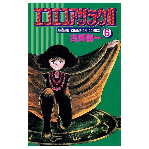 エコエコアザラク2(6)(秋田書店) [電子書籍]
