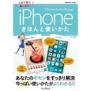 iPhoneきほんと使いかた iPhone 6s/6s Plus対応(インプレス) [電子書籍]