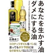 あなたを生かす油 ダメにする油 ココナッツオイルの使い方は8割が間違い(KADOKAWA) [電子書籍]