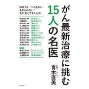 がん最新治療に挑む15人の名医(KADOKAWA) [電子書籍]