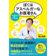 ぼくはアスペルガーなお医者さん 「発達障害」を改善した3つの方法(KADOKAWA) [電子書籍]
